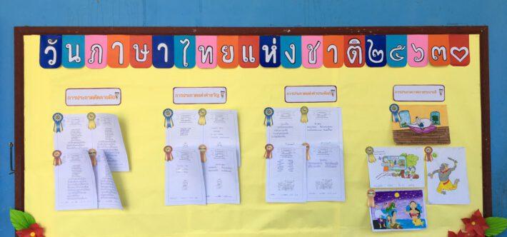 คณะครูกลุ่มสาระการเรียนรู้ภาษา […]
